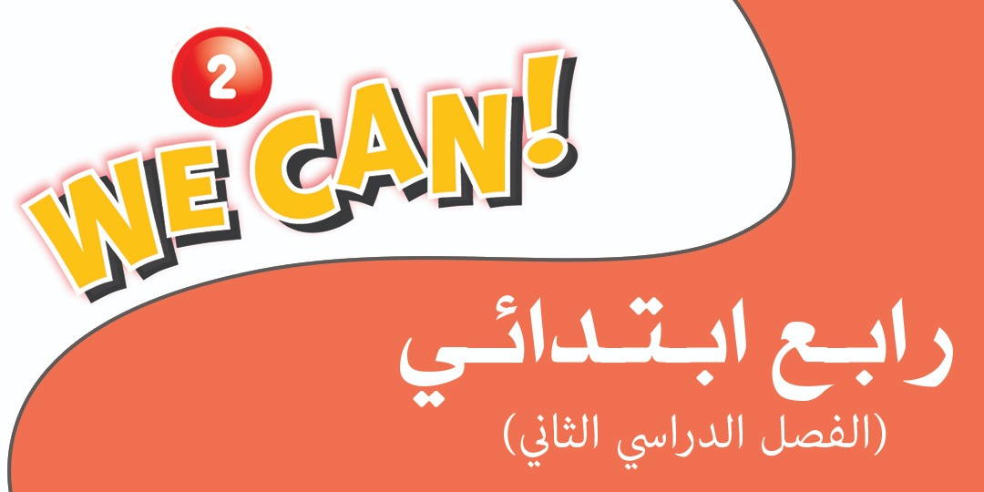 We Can_4_114