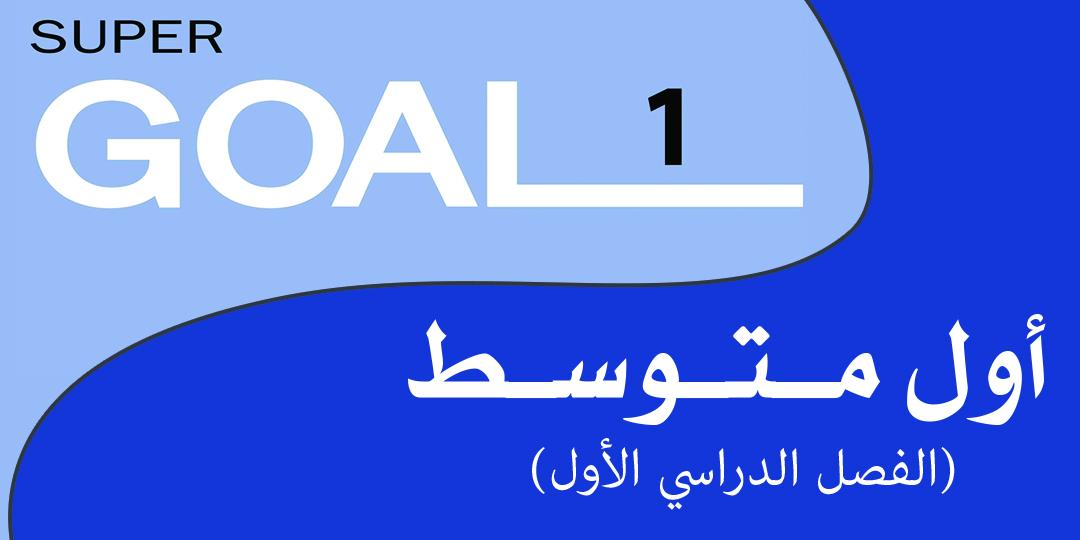 Super_Goal_1_4171