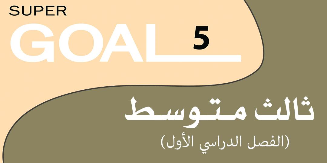 Super_Goal_3_4321