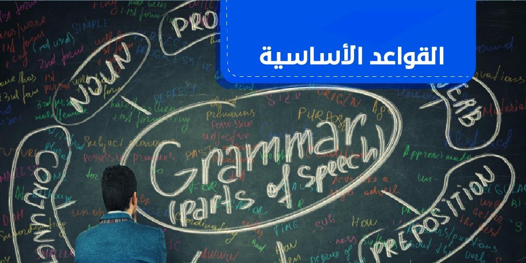 grammar_68