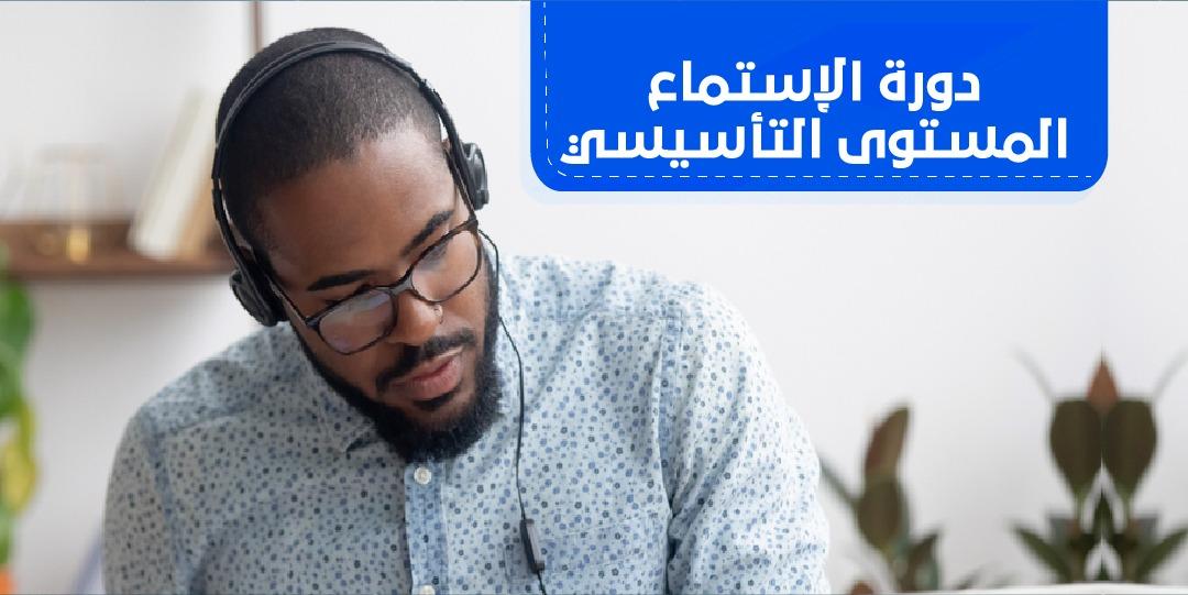listening_foundition_level_72