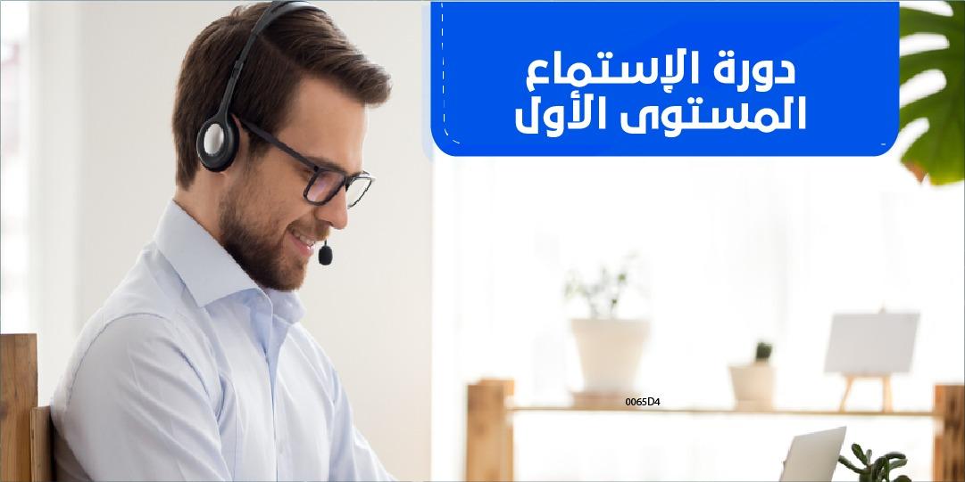 listening_level_one_73