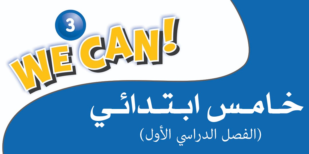 We_Can_3_54