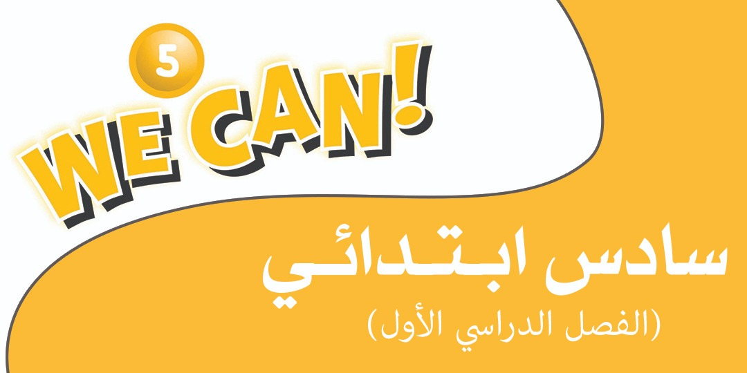We_Can_5_55
