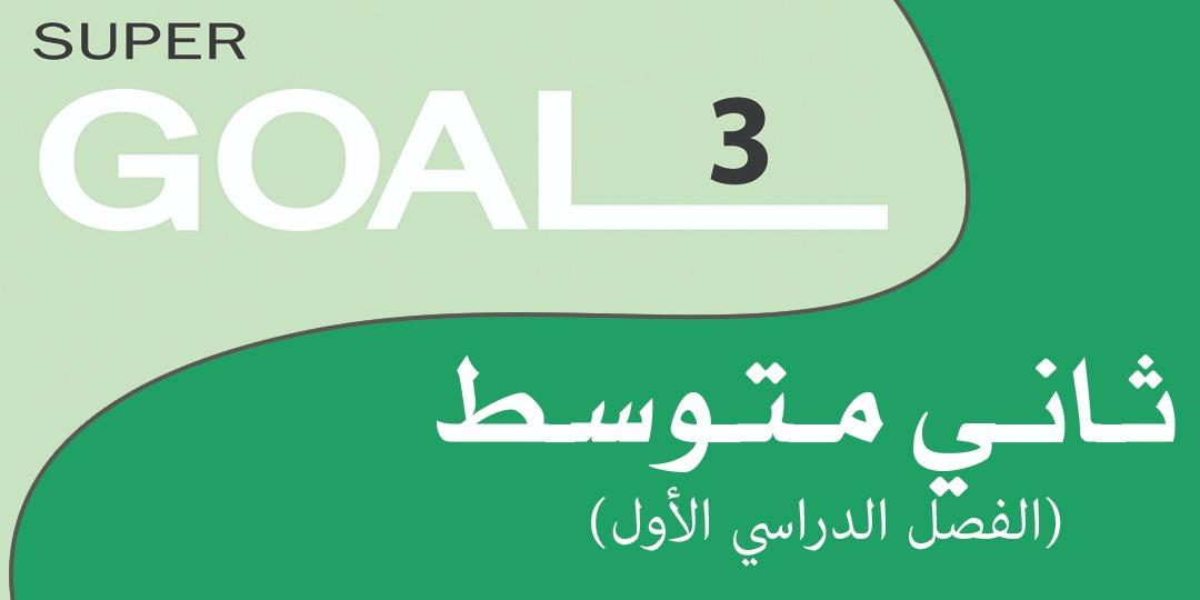 Super Goal_3_57