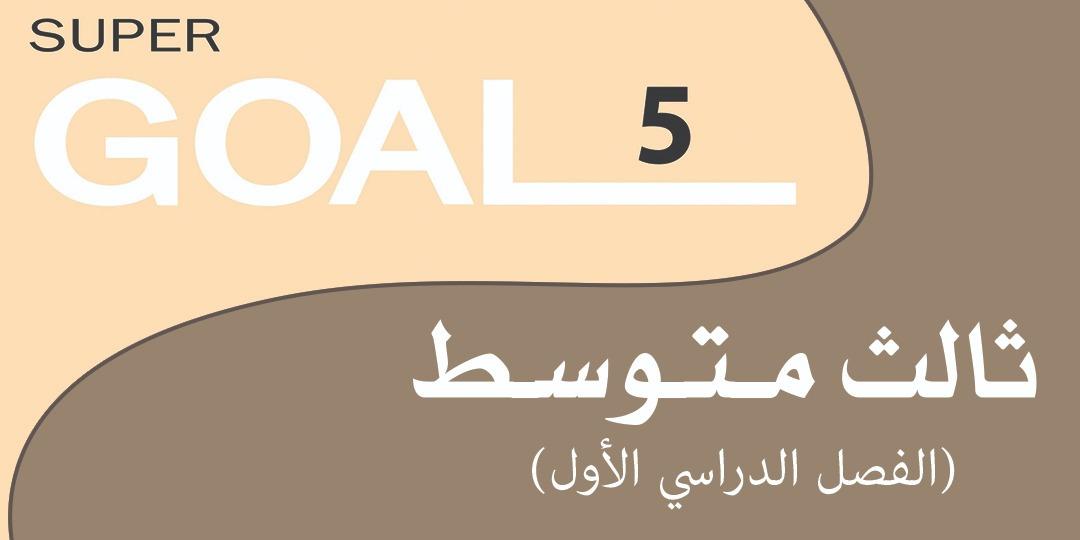 Super Goal_5_58